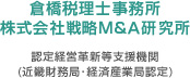 株式会社戦略M&A研究所 倉橋税理士事務所 認定経営革新等支援機関(近畿財務局・経済産業局認定)