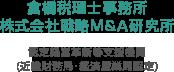 倉橋税理士事務所 株式会社戦略M&A研究所 認定経営革新等支援機関(近畿財務局・経済産業局認定)
